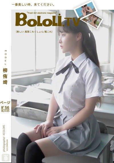 [BoLoLi波萝社] 2017.08.24 BLV005 七宝-夏日祭视频 柳侑绮 [1V-419M]